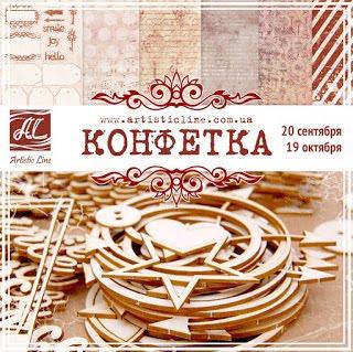Осенняя конфетка от ТМ Artistic Line