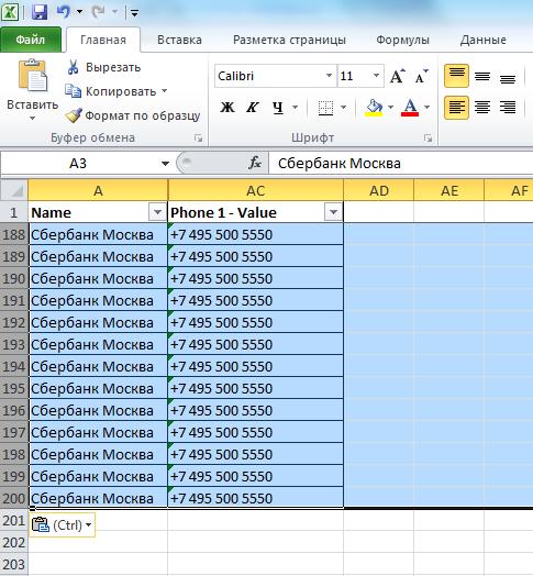 Microsoft Excel Вставка 200 строк