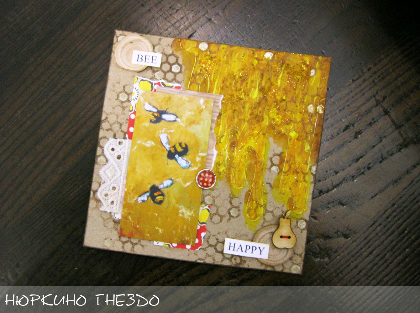 Медовая открытка