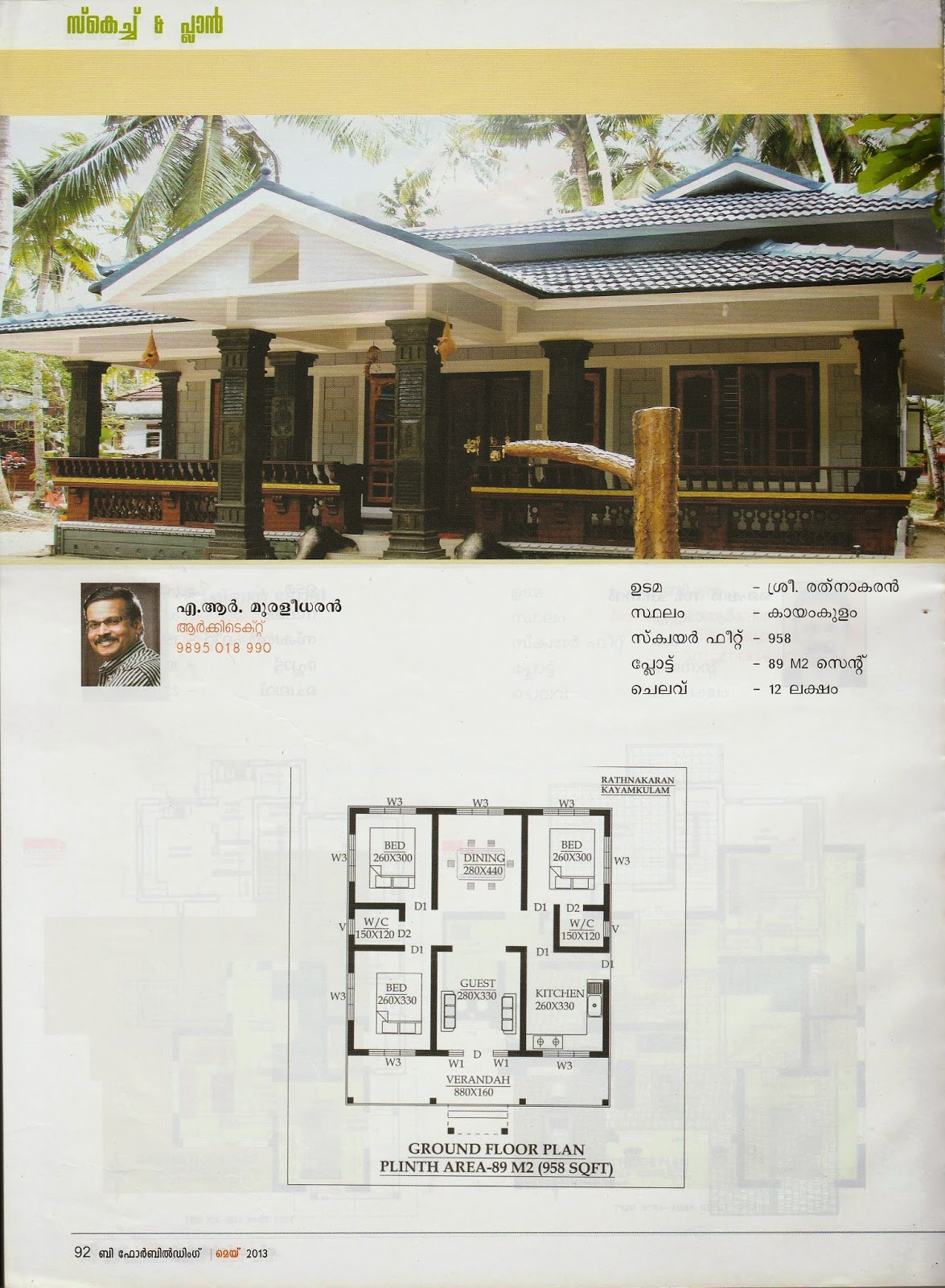 Veedu magazine joy studio design gallery best design for Manorama veedu photos