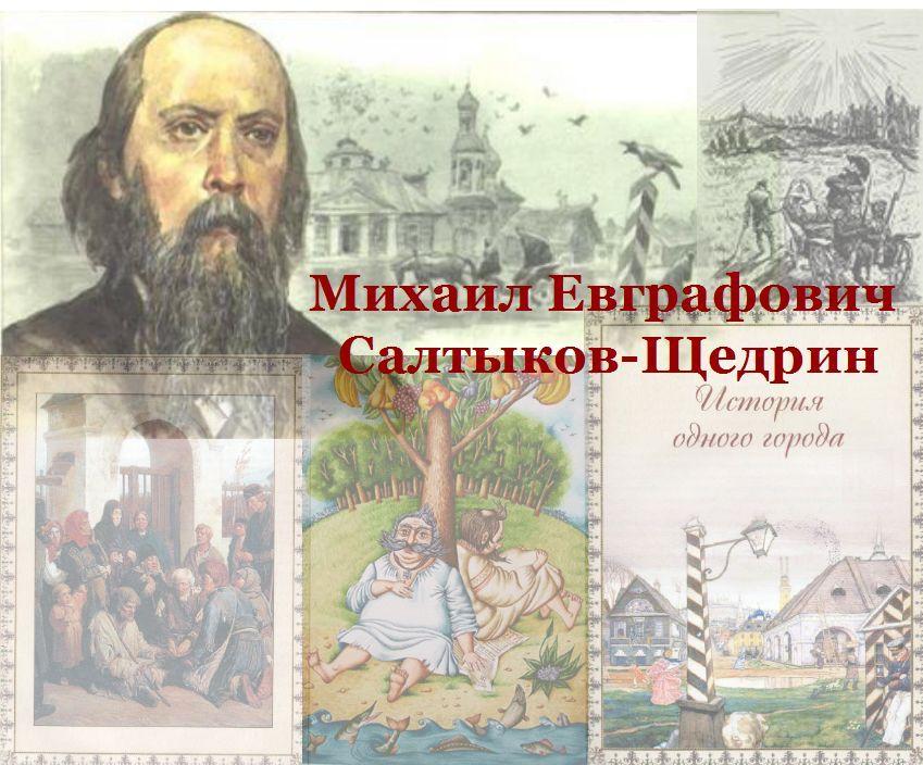 Сказки салтыкова-щедрина список сказок читать онлайн