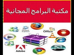 مكتبة البرامج -تحميل مباشر