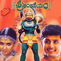 Sri Anjaneyam (2004) Telugu Mp3 Songs Free Download