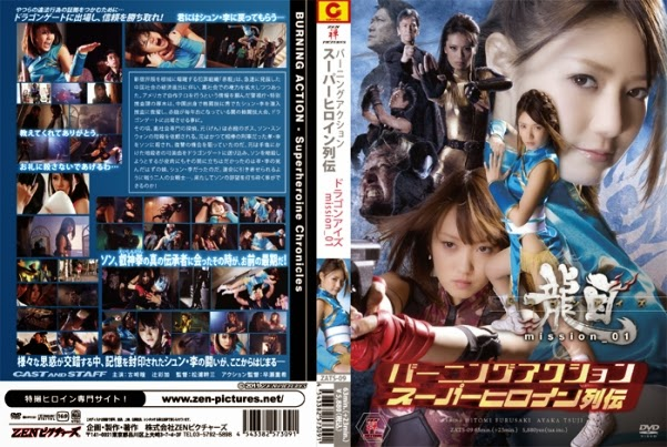 ZATS-09 Burning Action Superheroine Chronicles Dragon Eyes Mission 1, Kanzo Matsuura