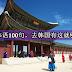 初级韩语100句,去韩国有这就够!!