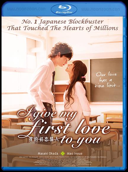 [Super miniHD] I Give My First Love To You เพราะหัวใจบอกรักได้ครั้งเดียว [720p][Modified]-[พากย์ไทย]