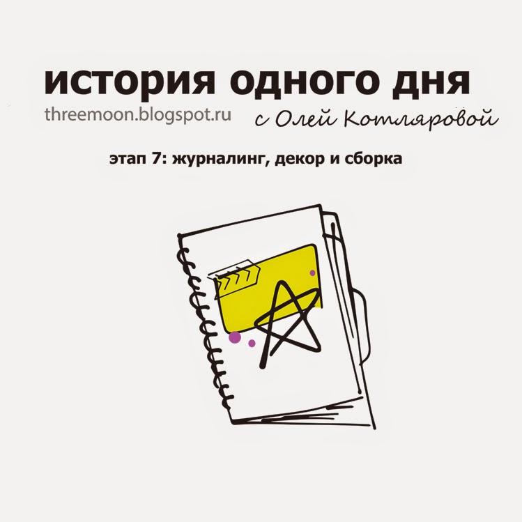 http://threemoon.blogspot.ru/2014/08/7.html