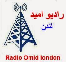 رادیو امید لندن