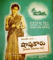 Shaavukaaru Old Telugu Movie Songs