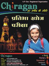 Chiragan Pratibha Khoj