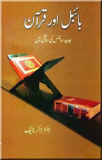 Bible Or Quran Science Ki Roshni Main
