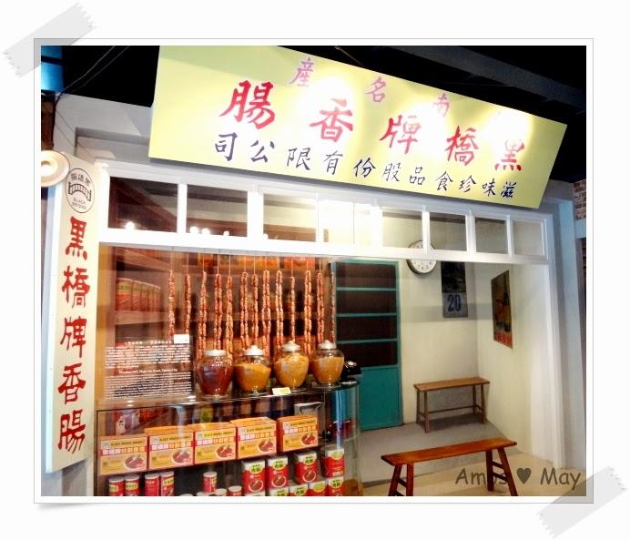 台南景點推薦-黑橋牌香腸博物館-古早味店