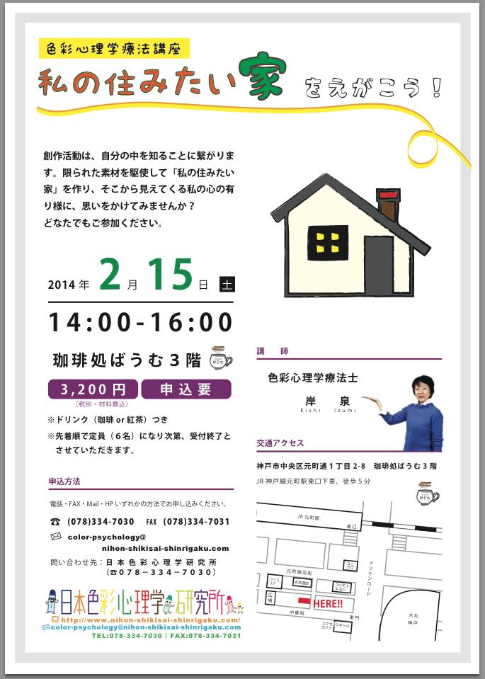 http://www.nihon-shikisai-shinrigaku.com/img/2014ie.pdf