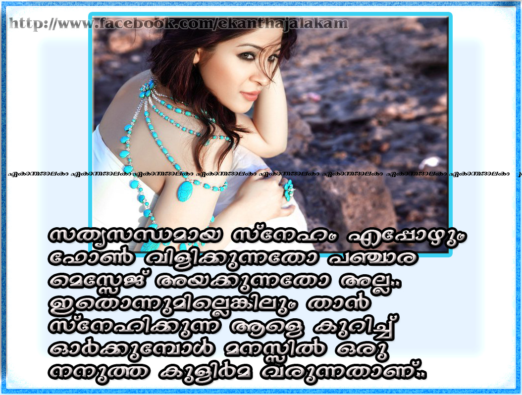 Malayalam Love Quotes Lost Love Quotes For Him In Malayalam  Dobre For