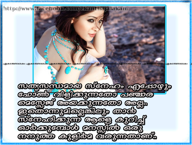 Lovely Quotes For You: Malayalam Quotes that is used in daily life