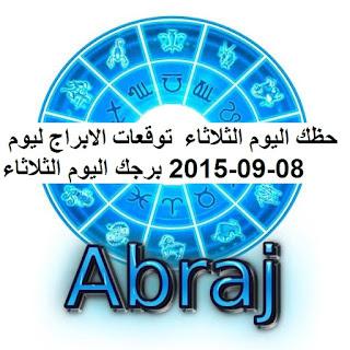 حظك اليوم الثلاثاء  توقعات الابراج ليوم 08-09-2015 برجك اليوم الثلاثاء