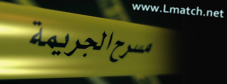 , masrah al jarima maroc, medi 1 tv programmes, masra7 al jarima