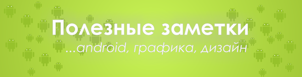 Полезные заметки про Android