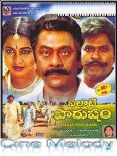 palnatipourusham (1996)   Mp3 Songs Free  Download