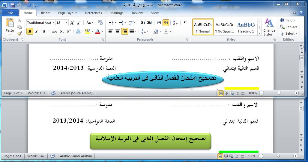 من إعدادي : إمتحانات السنة الثانية للفصل الثاني في جميع المواد مع التصحيح 04.PNG