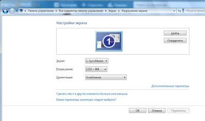 Правой кнопкой мыши на рабочем столе - Персонализация - Экран - Настройка разрешения экрана.