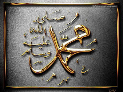islamic wallpapers muhammad name