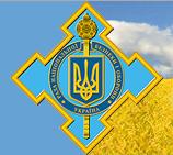 Conselho da Defesa e Segurança da Ucrânia