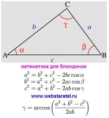 Куб и угол между прямыми. Теорема косинусов. Как найти угол в треугольнике по трем сторонам. Математика для блондинок.