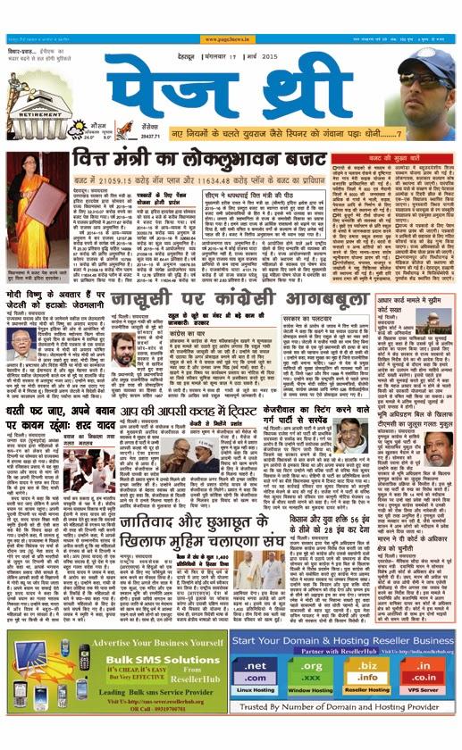 Uttarakhand Govt Budget 2015-16