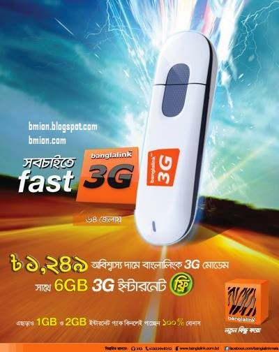 Banglalink-3G-Huawei-Modem-1249Tk-6GB-3G-internet-Data-free