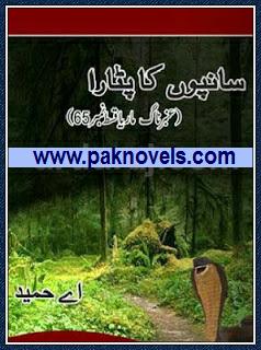 Saampoon Ka Pitara  Urdu Novel by A Hameed