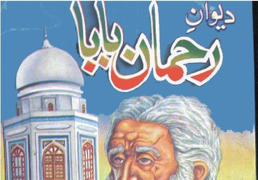 rahman baba poetry in pashto pdf