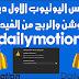 dailymotion طريقة رفع ملفات الفيديو لموقع ديليموشن ديلى موشن Dailymotion Mass Uploader برنامج