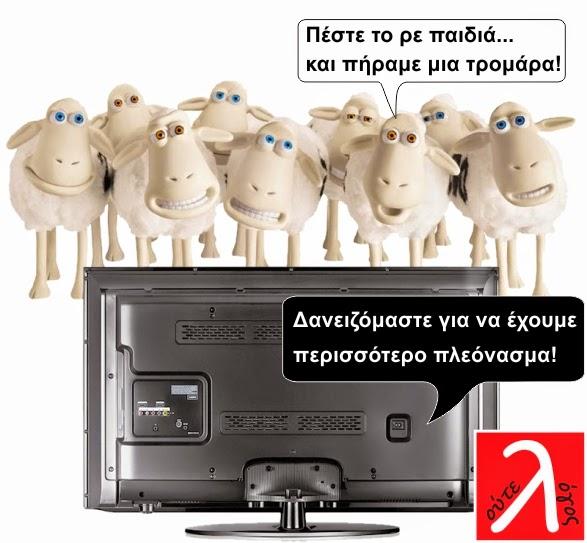 sheeps-and-tv.jpg