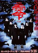 Gekijô-ban: Zero (Fatal Frame) (2014) ()