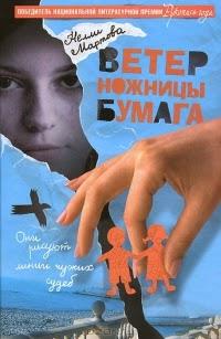 """игра """"Путешествие книги"""""""