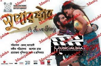 Superstar-A Love Story (2011) Kolkata Bangla Movie 128kpbs Mp3 Song Album, Download Superstar-A Love Story (2011) Free MP3 Songs Download, MP3 Songs Of Superstar-A Love Story (2011), Download Songs, Album, Music Download, Kolkata Bangla Movie Songs Superstar-A Love Story (2011)