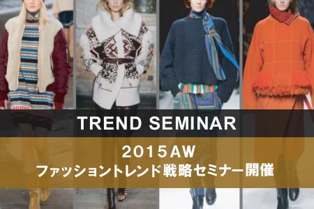 【2015AW】ファッショントレンド戦略セミナー開催!