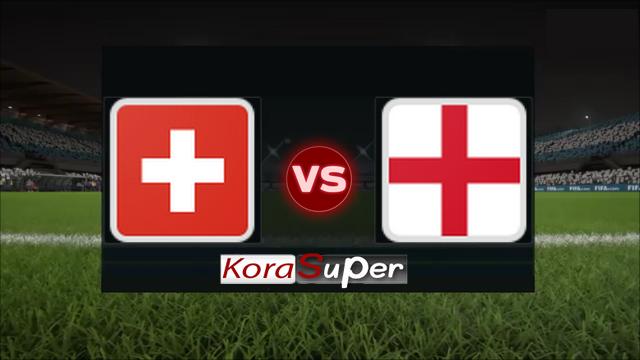 اليوم مشاهدة مباراة سويسرا وإنجلترا بث مباشر 09-06-2019 الأحد