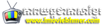 iMovieKhmer || Khmer Movie Watch Free Online Movie Khmer, Thai Drama Dubbed Khmer and Chinese Drama