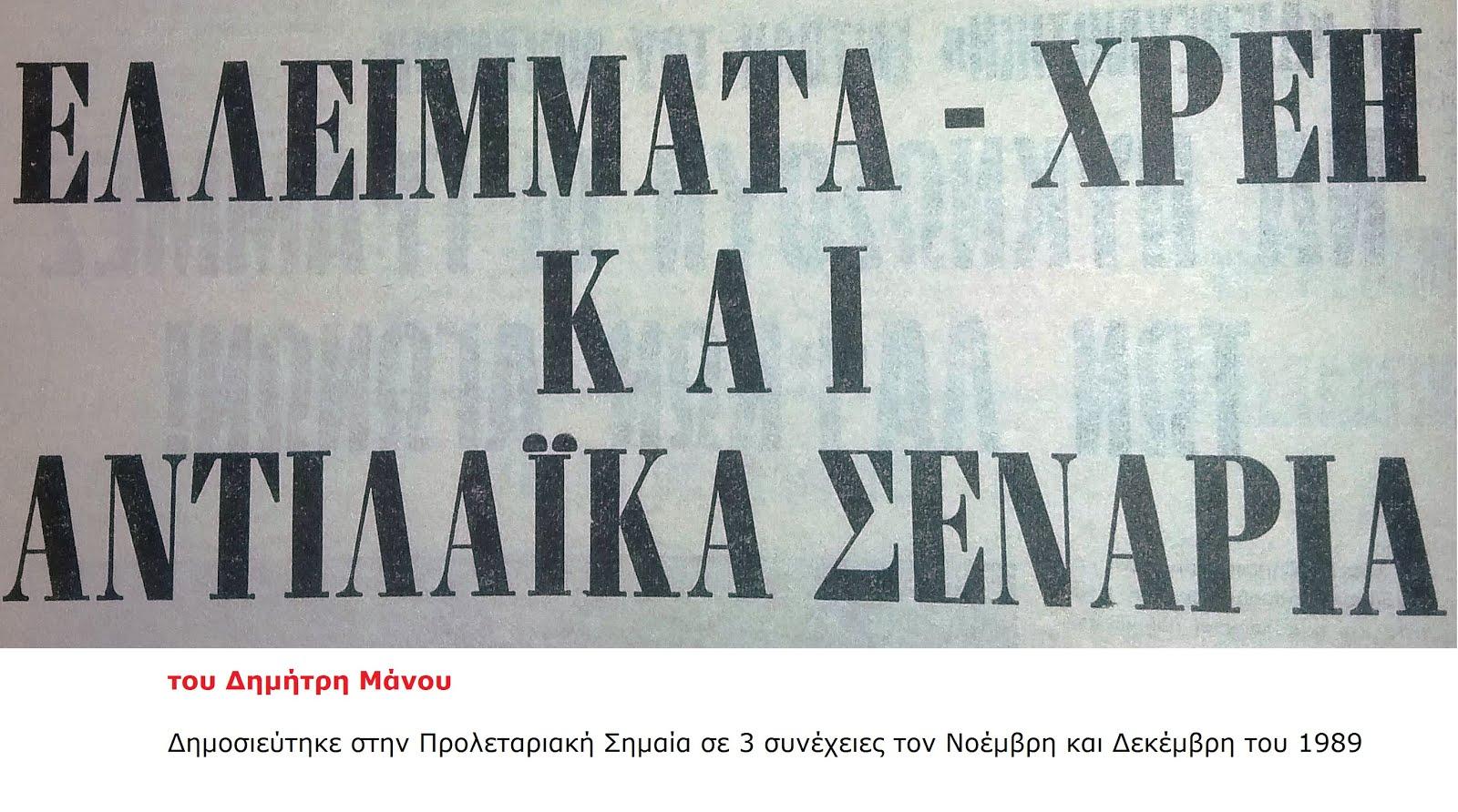 ΕΛΛΕΙΜΜΑΤΑ -ΧΡΕΗ ΚΑΙ ΑΝΤΙΛΑΪΚΑ ΣΕΝΑΡΙΑ- του Δημήτρη Μάνου