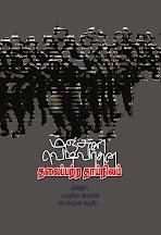 'Thalaippatra Thaainilam' - தலைப்பற்ற தாய்நிலம் - மொழிபெயர்ப்பு கவிதைத் தொகுப்பு