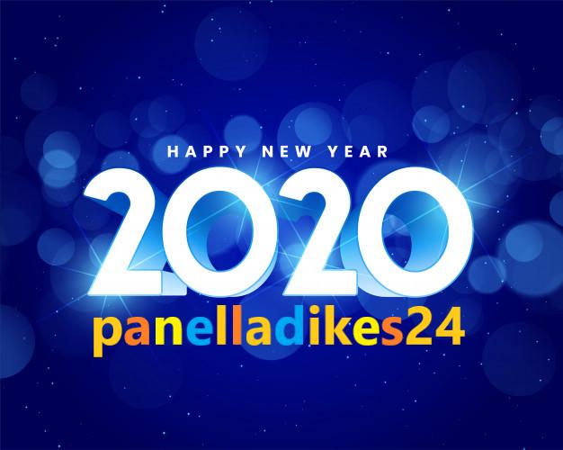 Καλή χρονιά από το panelladikes24