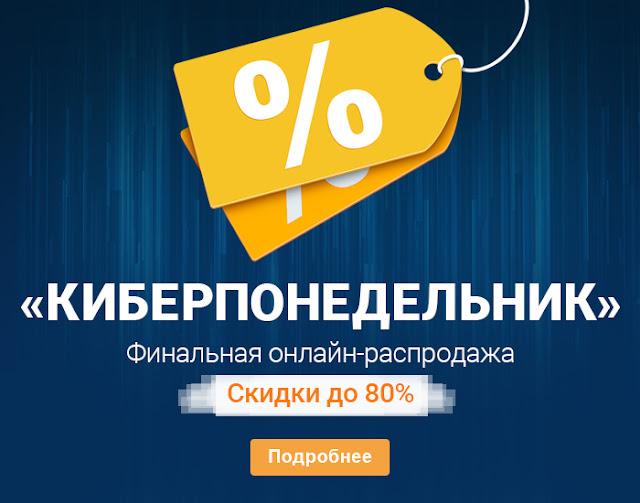 Финальная онлайн-распродажа более 2000 товаров со скидками до 80%
