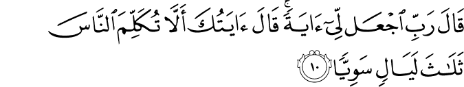Surat Maryam Ayat10