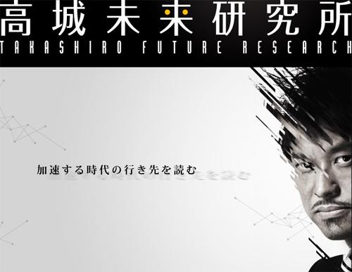 高城剛さんが2007年に書いた「サヴァイヴ!南国日本」は今年2013年の猛暑の予言書となった?