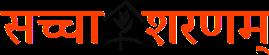 सच्चा शरणम् - साहित्य, भाषा, संस्कृति व अनुभूति