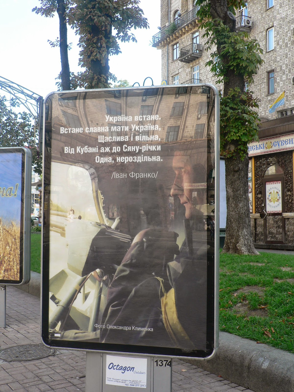 Плакаты_Майдана