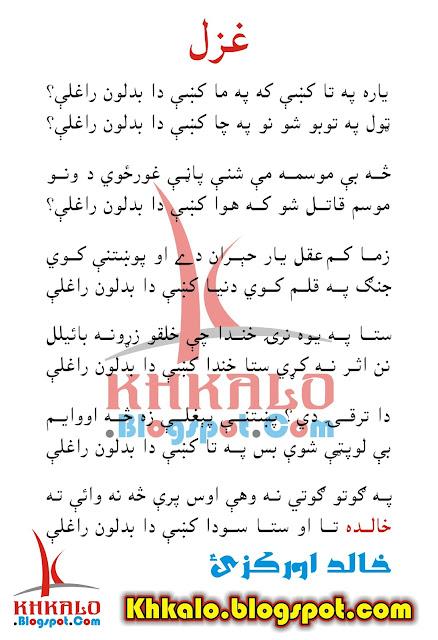 Khalid Orakzai Pashto Ghazal