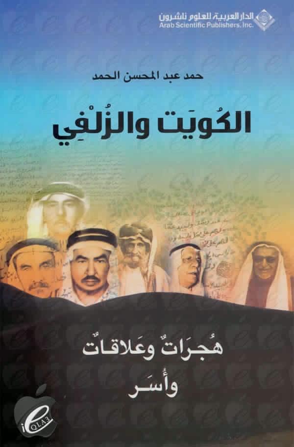 الكويت والزلفي: هجرات وعلاقات وأسر لـ حمد عبد المحسن الحمد